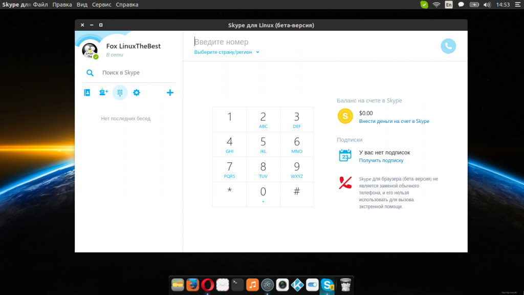 skype for linux beta