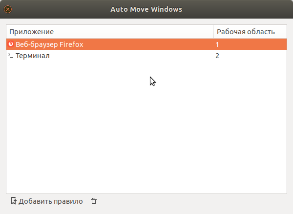auto move window