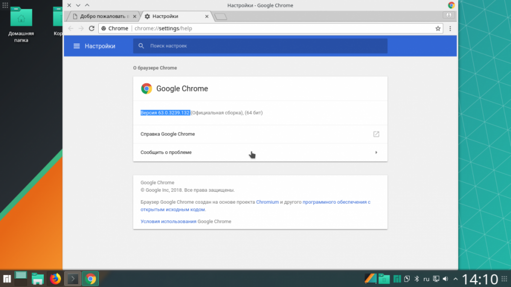 google chrome archlinux