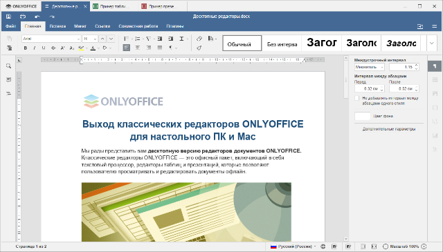 onlyoffice 5.1